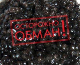 """АРК """"Белуга"""" кормит покупателей просроченной икрой"""