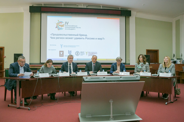 Всероссийская конференция «Продовольственный бренд. Чем регион может удивить Россию и мир?»
