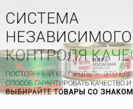 Красная икра с бравурным названием «То, что надо» — то, что не надо