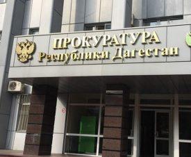Пятеро дагестанцев и москвич создали межрегиональную икорную мафию