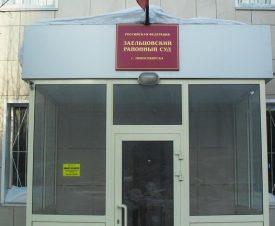 Двух новосибирцев осудили за продажу осетра и банки черной икры