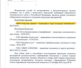 Армянская черная икра Hakobyan Caviar под особым контролем