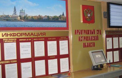 """Астраханского производителя черной икры АРК """"Белуга"""" могут наказать рублем"""