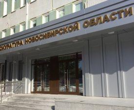 Два новосибирца продали сотрудникам ФСБ браконьерскую икру и осетрину