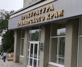 Житель Владивостока уговорил товарища заняться незаконным икорным бизнесом