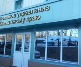 На Камчатке рыбинспектор предложил общине «крышу» в обмен на 100 кг красной икры